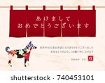 japanese new year's card in... | Shutterstock .eps vector #740453101