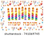 jewish holiday hanukkah... | Shutterstock .eps vector #741069745