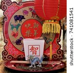 chinese new year with chinese... | Shutterstock . vector #741081541