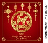 happy chinese new year 2018... | Shutterstock .eps vector #741180637