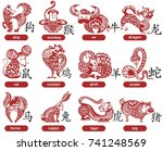 chinese papercut zodiac icons   Shutterstock .eps vector #741248569