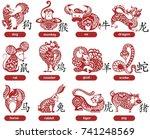 Chinese Papercut Zodiac Icons