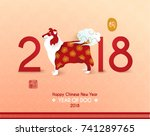 chinese new year 2018 year of... | Shutterstock .eps vector #741289765