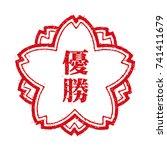 japanese stamp illustration for ...