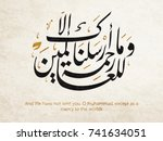vector islamic calligraphy for... | Shutterstock .eps vector #741634051