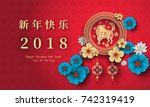 2018 chinese new year paper... | Shutterstock .eps vector #742319419