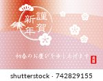 a new year s card with japanese ... | Shutterstock .eps vector #742829155