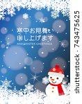 japanese mid winter greeting... | Shutterstock .eps vector #743475625