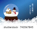 japanese mid winter greeting... | Shutterstock .eps vector #743567845