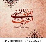 birthday of the prophet... | Shutterstock .eps vector #743663284