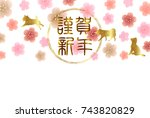 dog new year card background | Shutterstock .eps vector #743820829