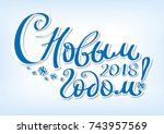 greeting card happy new year ... | Shutterstock .eps vector #743957569