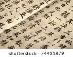 Chinese Hieroglyphic Text On A...