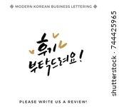 modern korean hand lettering... | Shutterstock .eps vector #744425965