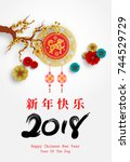 2018 chinese new year paper... | Shutterstock .eps vector #744529729