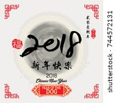 2018 lunar new year greeting...   Shutterstock .eps vector #744572131