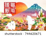 dog new year card background | Shutterstock .eps vector #744620671