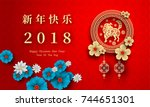 2018 chinese new year paper... | Shutterstock .eps vector #744651301