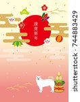 japanese new year's material ... | Shutterstock .eps vector #744883429