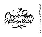 happy new year russian... | Shutterstock .eps vector #744946261