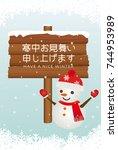 japanese mid winter greeting... | Shutterstock .eps vector #744953989