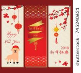 gold red chinese card with dog... | Shutterstock .eps vector #745240621