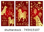 set of banner with dog for... | Shutterstock .eps vector #745415107
