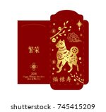 chinese new year money red... | Shutterstock .eps vector #745415209