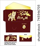 chinese new year money red... | Shutterstock .eps vector #745546705