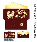 chinese new year money red... | Shutterstock .eps vector #745546714