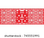 chinese symbol of double... | Shutterstock .eps vector #745551991