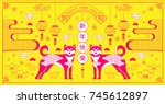 chinese new year   2018 ... | Shutterstock .eps vector #745612897