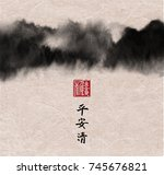 abstract black ink wash... | Shutterstock .eps vector #745676821