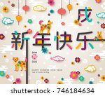 2018 chinese greeting card with ... | Shutterstock .eps vector #746184634