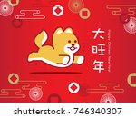 Stock vector chinese new year chinese translation wishing you luck in year of the dog 746340307