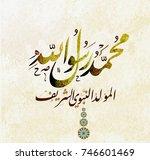 birthday of the prophet... | Shutterstock .eps vector #746601469