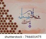 birthday of the prophet... | Shutterstock .eps vector #746601475
