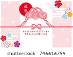 japanese new year's card.  ... | Shutterstock .eps vector #746616799