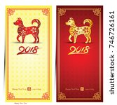 chinese new year 2018 card is... | Shutterstock .eps vector #746726161