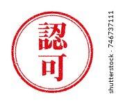 japanese stamp illustration ...