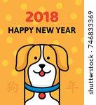 2018 happy new year of yellow... | Shutterstock .eps vector #746833369