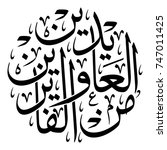 "arabic calligraphy of ""mn al... | Shutterstock .eps vector #747011425"