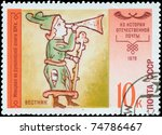 ussr   circa 1978  a stamp from ... | Shutterstock . vector #74786467