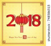 chinese calligraphy 2018 with... | Shutterstock .eps vector #748586515