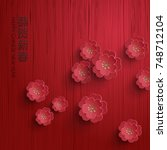 chinese new year background.... | Shutterstock .eps vector #748712104