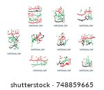 uae national day written in... | Shutterstock .eps vector #748859665