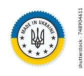 made in ukraine label... | Shutterstock .eps vector #748904611