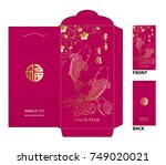 chinese new year money red... | Shutterstock .eps vector #749020021