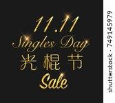 singles day glitter golden... | Shutterstock .eps vector #749145979
