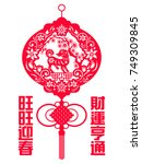 year of the dog with paper cut... | Shutterstock .eps vector #749309845